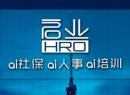 邵武启业劳务派遣公司