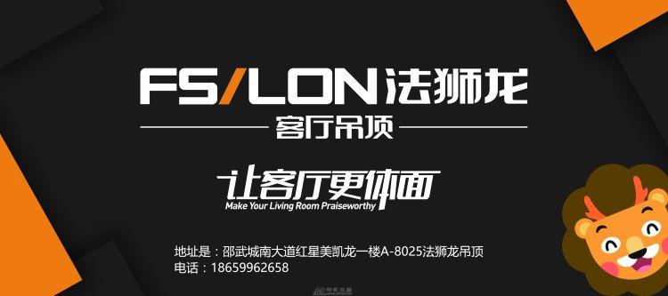 法狮龙吊顶海报.jpg