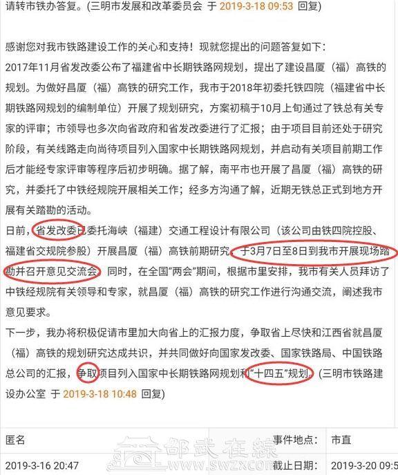 关于昌厦(福)高铁:有关部门也去三明开了座谈会,经不经过邵武还不一定