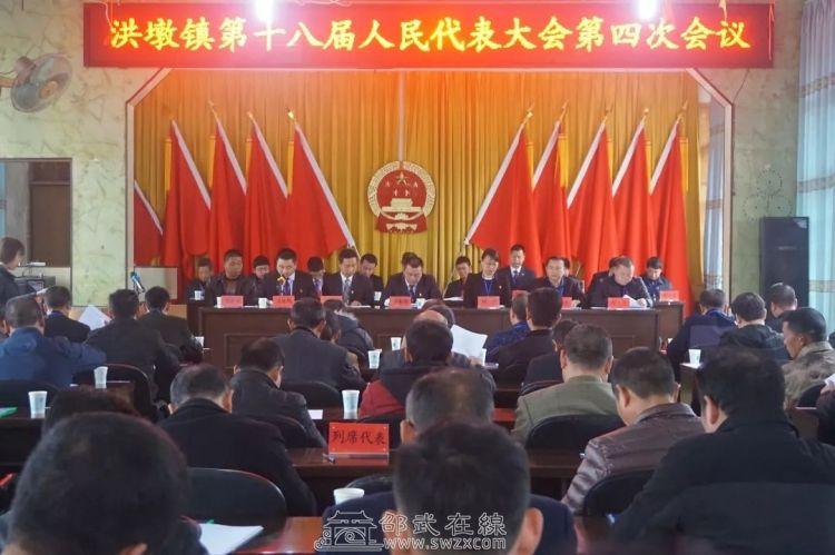 洪墩镇 ▏第十八届人民代表大会第四次会议顺利召开