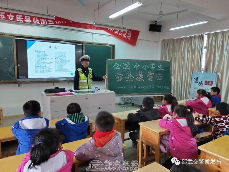 邵武公安交警深入校园开展全国中小学生安全教育日主题活动