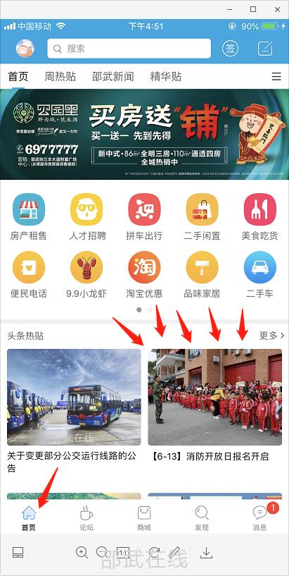 """邵武消防大隊水北中隊""""家庭開放日""""活動報名啦!!!"""