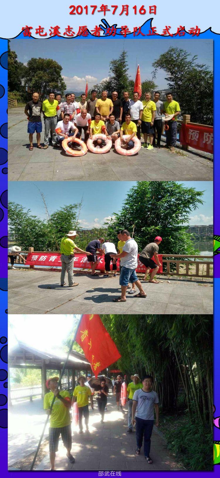 臨近暑假,邵武防溺水志愿者勸導隊致城區中小學生及家長一封公開信
