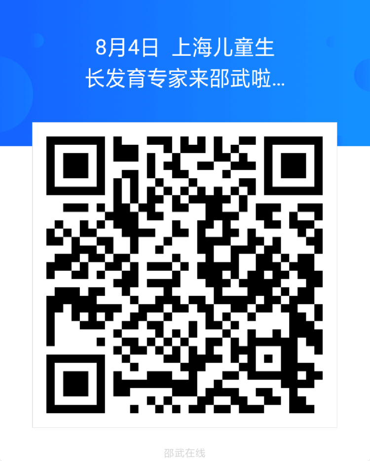 邵武市妇幼保健院
