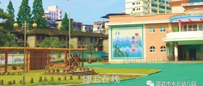 【招生搖號】2019年邵武市水北幼兒園預招新生名單