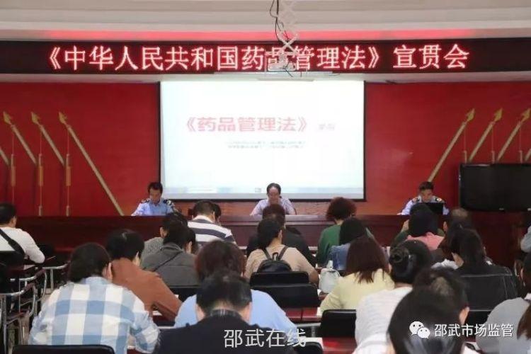邵武市市場監督管理局開展新《藥品管理法》宣貫會