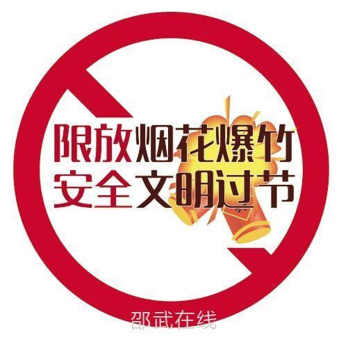 邵武市人民政府關于城區《2020年春節期間限制燃放煙花爆竹的通告》