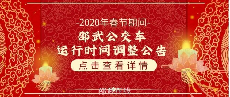 福建省邵武闽运交通运输有限公司关于2020年春节期间公交车运行时间调整公告
