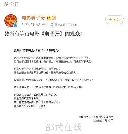 春节档电影全部撤档!!!