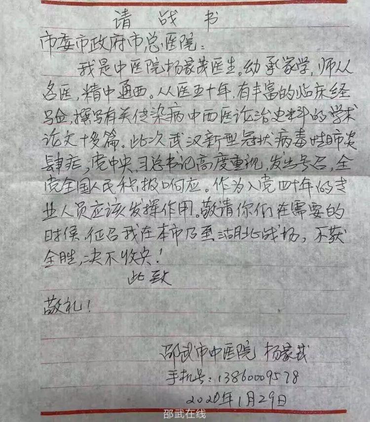 """一封來自66歲醫務老黨員的""""請戰書"""""""