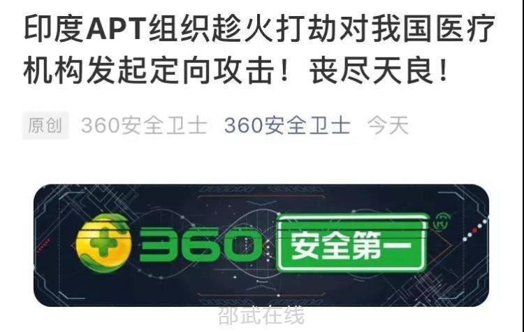 預警拿疫情做餌,印度黑客組織對中國趁火打劫!