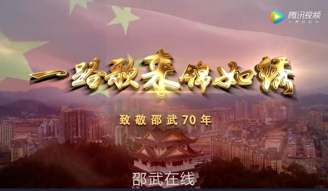 迟发的敬意:致敬邵武70年(原作)