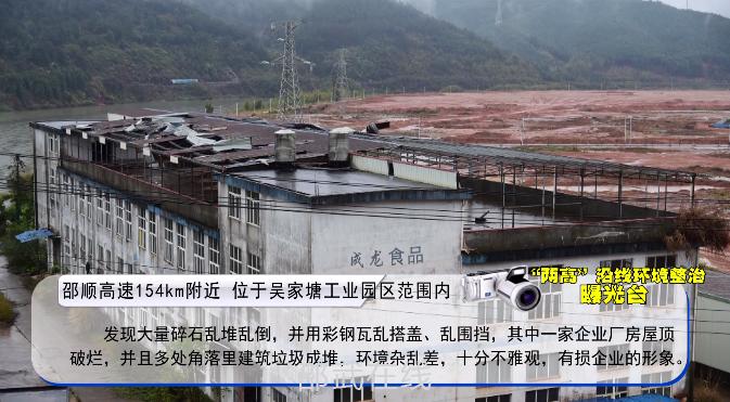 高铁、高速沿线环境整治曝光台 (7) 〉邵武:多处碎石乱倒影响自然环境