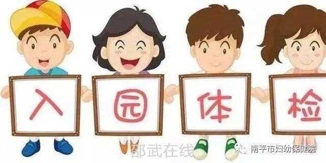 【入園體檢】邵武市婦幼保健院入園入托體檢開始啦!