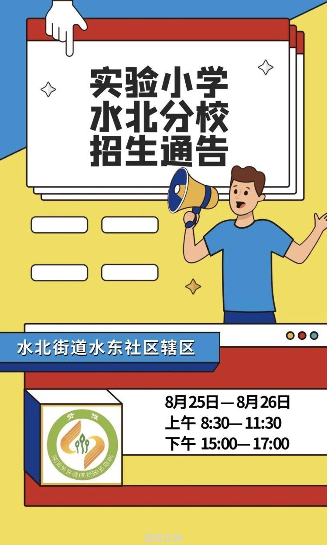 邵武市實驗小學水北分校2020年招生通告