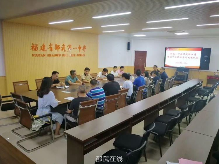 邵武一中舉行赴浙江省鎮海中學跟班學習歡送儀式