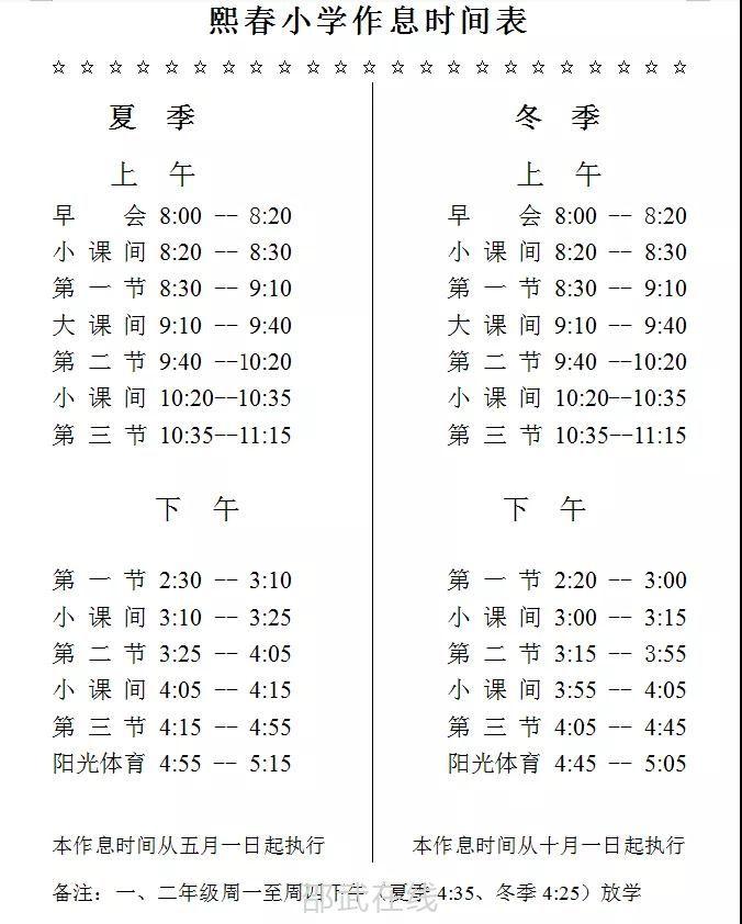 熙春小學一年級新生入學指南