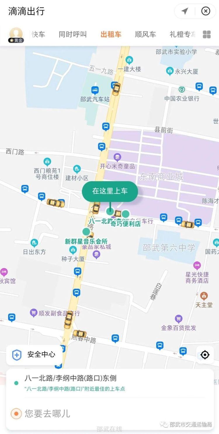 【以案释法】巡游出租车接网络订单,不能处罚?