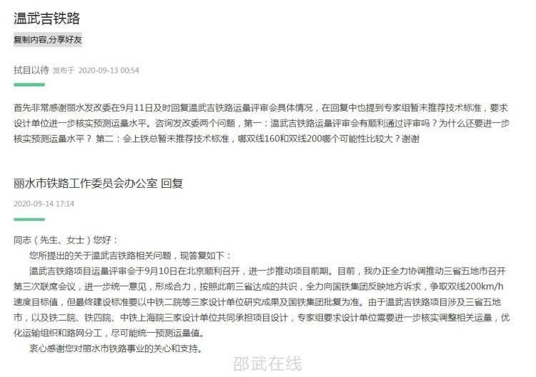 【最新消息】温武吉铁路项目运量评审会于9月10日在北京顺利召开