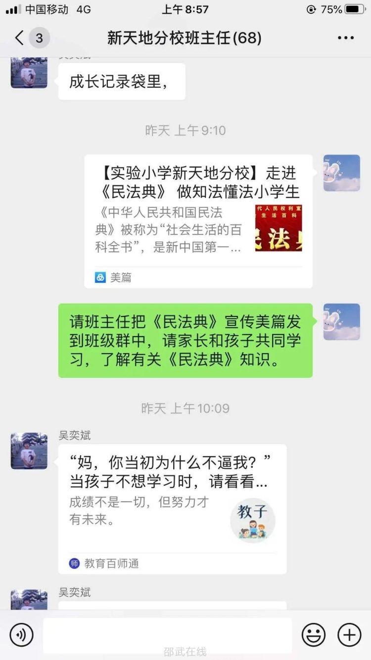 邵武教育系统开展《中华人民共和国民法典》 法治宣传教育活动