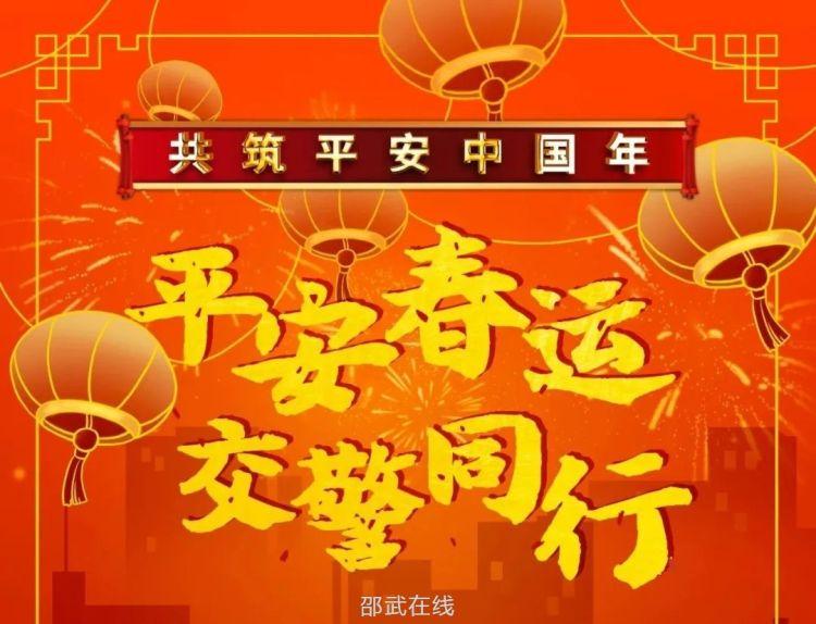 """【共筑平安中国年】2021年春运(含春节)""""两公布一提示"""""""