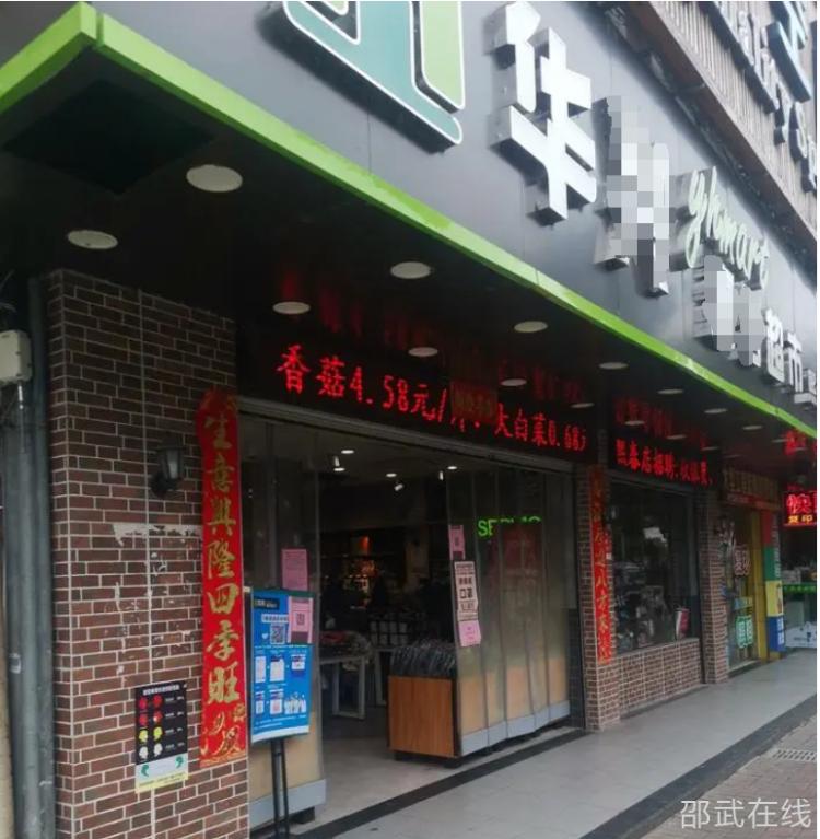 邵武华X超市熙春店,收银员排面大?