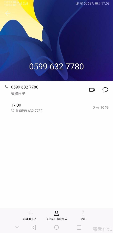 Screenshot_20210428_170314_com.android.contacts.jpg