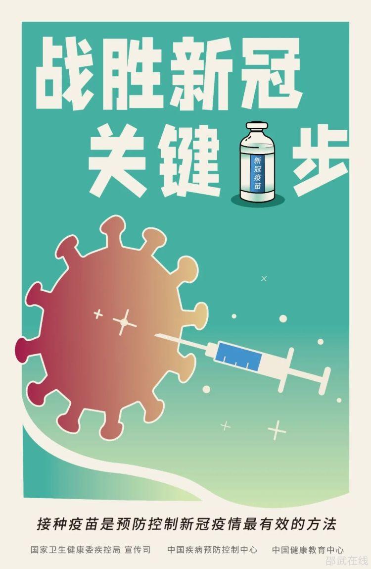 新冠疫苗接种自助预约,你可以这样操作!