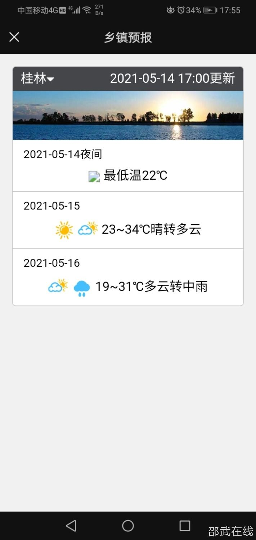 福建省高温预报