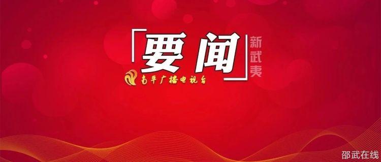 南平10个县(市、区)党委换届选举结束 〉新领导班子产生
