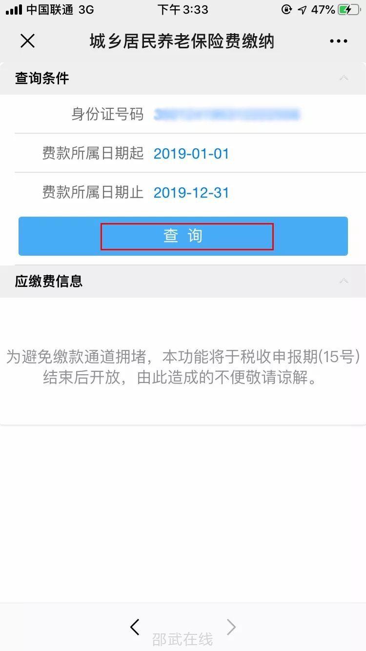 注意!注意!邵武市城乡居民社会养老保险缴费进入倒计时!
